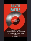 Silver Battle в каталоге баттлов SV Battle MC